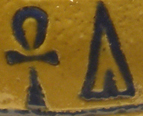 http://hieroglyphe.djehouty.free.fr/hieroglyphes/amenophisiii/amenphisIII_vase_6.jpg