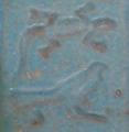 http://hieroglyphe.djehouty.free.fr/hieroglyphes/psammetique/psammetique_3.png