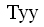 http://hieroglyphe.djehouty.free.fr/hieroglyphes/tyy/tyy_8.jpg